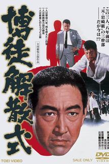 Bakuto Kaisan-shiki