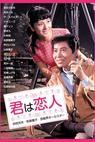 Kimi wa koibito (1967)