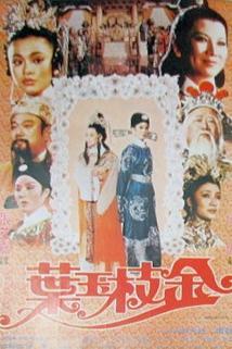 Jin zhi yu ye