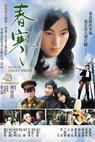 Chun han (1979)