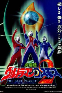 Urutoraman Kosumosu 2: The Blue Planet  - Urutoraman Kosumosu 2: The Blue Planet