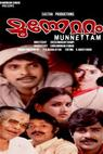 Munnettam (1981)