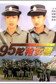 Jiu wu tuo qiang nu jing