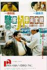 Jing cha pa shou liang jia qin (1990)
