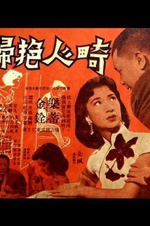 Ji ren yan fu