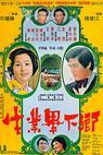Xiang xia bi ye sheng (1975)