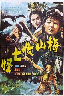 Mei shan shou qi guai