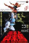 Shi men wei feng (1972)