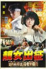Jing nu chu zheng (1988)