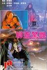 Liu jai ging yim (1991)