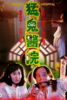 Mong gwai yee yuen