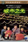 Cheng shi zhi guang