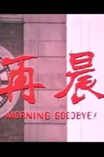 Zao chen zai jian