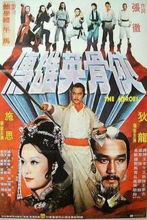 Shaolin ying xiong  - Xia gu ying xiong zhuan