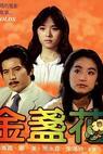 Jin zhan hua (1980)