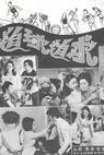Zhui qiu zhui qiu (1976)