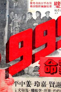 999 Hai tan ming an