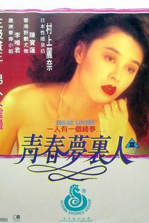 Qing chun meng li ren