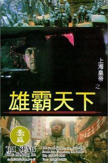 Shang Hai huang di zhi: Xiong ba tian xia