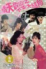 Qing tian pi li zhi xia ji da jie (1993)