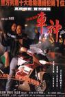 Che shen (1992)