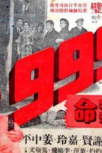999 ming an