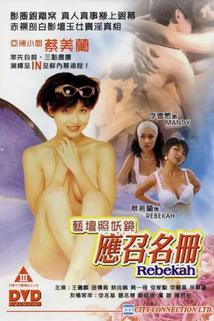 Yi tan zhao yao jing zhi ying shao ming ce