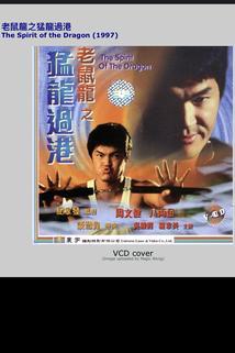 Lao shu long zhi Meng long guo gang