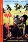 Jian ying shen deng (1971)
