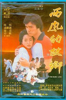 Xi feng de gu xiang