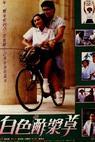 Bai se zuo jiang cao (1987)