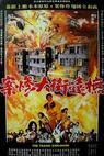 Fu yuan jie da can an (1980)