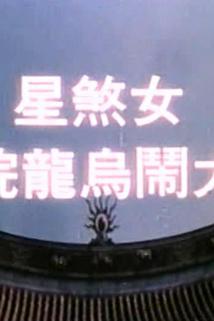 Nu sha xing da nao wu long yuan