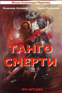 Tango Smerti