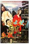 Xia shi biao ke sha shou (1977)