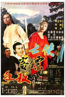 Xia shi biao ke sha shou