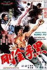 Hei shou jin gang (1974)