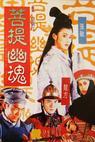 Pu ti you hun (1993)