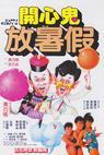 Kai xin gui fang shu jia (1985)