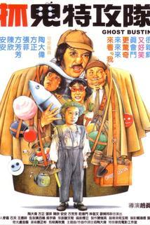 Zhua gui te gong dui