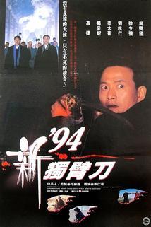 '94 du bi dao zhi qing