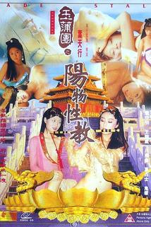Yu pu tuan zhi yang wu xing jiao