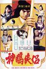 Shen diao xia lu (1982)