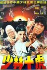 Shi da di zi (1977)