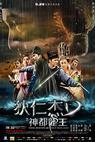 Di Renjie zhi shendu longwang (2013)