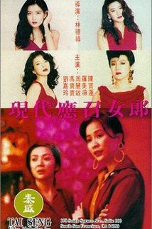 Ying chao nu lang 1988 zhi er: Xian dai ying zhao nu lang  - Ying chao nu lang 1988 zhi er: Xian dai ying zhao nu lang