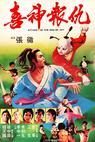 Xi shen bao chou (1983)