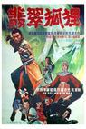 Fei cui hu li (1980)