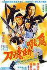 Gui hou duan hun dao (1976)