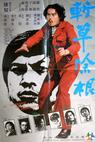 Zhan cao chu gen (1975)